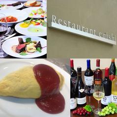 Restaurant enishiの写真