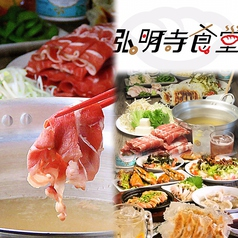 弘明寺食堂の写真