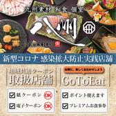 八州 はっしゅう 博多駅筑紫口店の写真