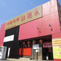 中華料理 好運来の写真