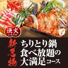 目利きの銀次 飯田橋駅前店のコース写真