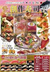 TATENO 熊谷星川店の写真