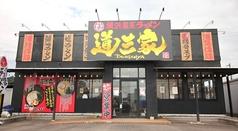 横浜家系ラーメン 道三家 本店の写真