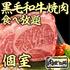 焼肉 食べ放題 和牛 肉屋の台所 のくちミート 溝の口