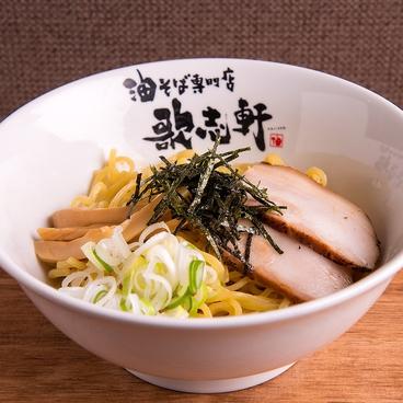 歌志軒 犬山駅前店のおすすめ料理1