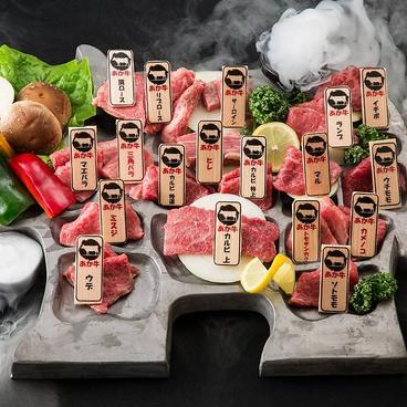 焼肉 雲仙あか牛屋のおすすめ料理1