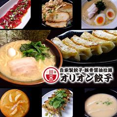 オリオン餃子 福島駅前店の写真