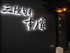 三陸旬彩 すノ家の写真