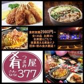 個室貸切宴会 司 京都のグルメ