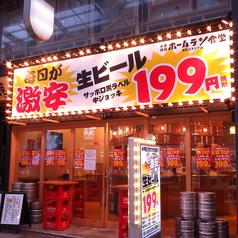 大衆酒場 居酒屋 ホームラン食堂 小倉店の写真