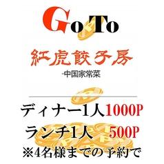 紅虎餃子房 新潟店のおすすめランチ1