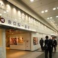北口付近に東京駅壱番街がございます。