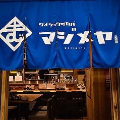 大衆居酒屋 マジメヤ 上本町店の写真