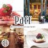 dessert restaurant Paff パフの写真