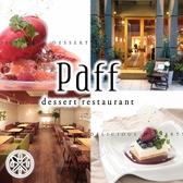 dessert restaurant Paff パフ