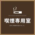◆ 喫煙ルームを設けました!改正後も、ごゆっくりおくつろぎ下さい♪ ◆