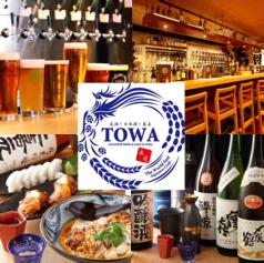 TOWA トワ 麦酒と日本酒と蕎麦の写真