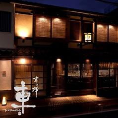 京の禅 車 京都烏丸店