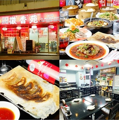 中国料理 徽香苑 きこうえんの写真