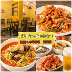 韓国&中華料理 居酒屋 ジョン キッチンの写真