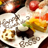 ■お誕生日、記念日など■当店にお任せ!