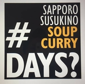 SAPPORO SUSUKINO SOUP CURRY #DAYS? 北海道のグルメ