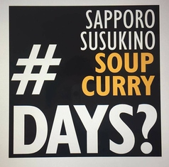 SAPPORO SUSUKINO SOUP CURRY #DAYS?の写真