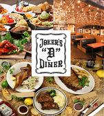 ジョーカーズ D ダイナー JOKERS D DAINER 栄 愛知のグルメ