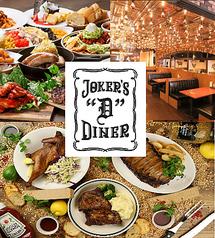 ジョーカーズ D ダイナー JOKER'S D DAINER 栄の写真
