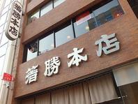 ミラノ万博にお箸を提供している箸勝本店直営の0'84