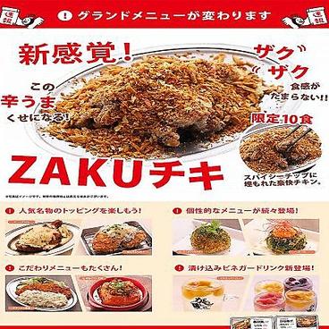 がブリチキン。 高崎駅前店のおすすめ料理1