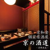 個室創作居酒屋 京の酒道 京都のグルメ