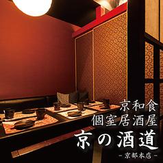 京の酒道 四条河原町店の写真