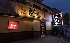焼肉えんわや 大垣 鶴見店の写真