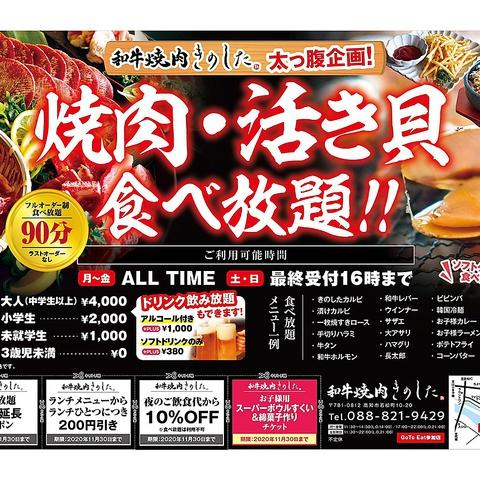 【平日はこちら】【食べ放題】焼肉+活き貝90分食べ放題4400円(税込)コース