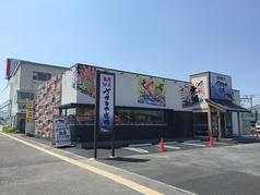 魚鮮水産 さかなや道場 塩尻広丘店