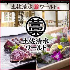 土佐清水ワールド 梅田ギャザ阪急店の写真