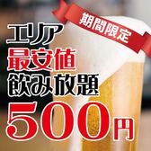 隠れ海鮮居酒屋 魚京助 新橋駅前店のおすすめ料理2