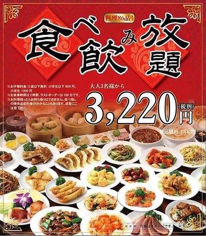 中華料理 百菜 イオンモール多摩平の森店