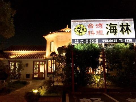台湾料理 海林