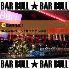 BAR BULL