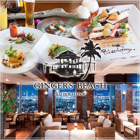 ジンジャーズビーチ サンシャイン Ginger's Beach Sunshine 池袋東口店
