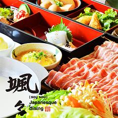 japanesque dining 颯々 そうそうの写真