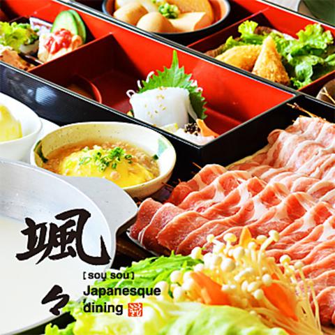 japanesque dining 颯々 そうそう