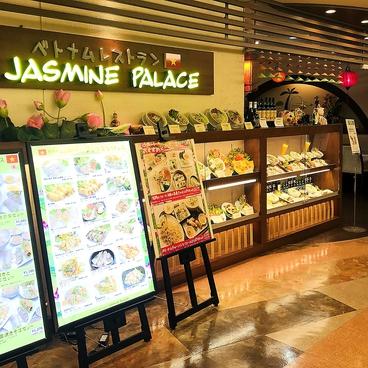 ジャスミンパレス JASMINE PALACE そごう大宮店の雰囲気1