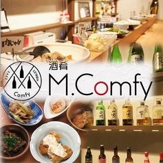 酒肴 M.Comfy コンフィの写真