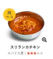 料理メニュー写真《肉ベース》 スリランカチキン