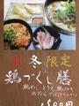 料理メニュー写真秋冬限定 鶏づくし膳