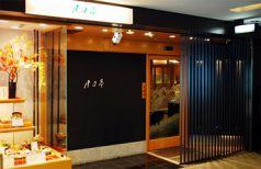 月日亭 難波店の写真