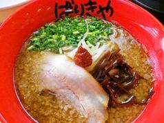 ばりきや 菊水本店のおすすめ料理1